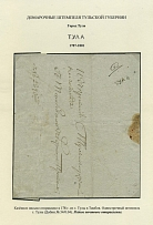 178. Tula (Dobin # 54 / 0.04), rare 18th century pre-stamp letter. Sheet from th
