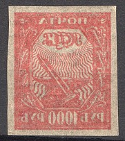 1921 RSFSR 1000 Rub (Stamp Without `Face`, Offset,  Printing Error, MNH)