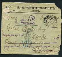 1922. Georgia. Censorship during the Civil War in Russia. 'AWP. FIELD. MAIL. STA