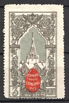 1914 Russia Petrograd for Soldiers and their Families 3 Kop (Shifted Grey)