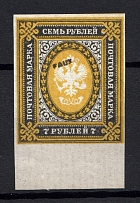 Russia 7 Rub (Fournier Forgery, Imperforated, MNH)