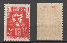 1932 USSR. DENR. Solovyov 395. condition **.
