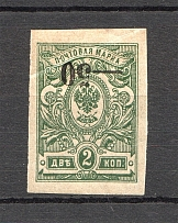 1918-20 Russia Kuban Civil War (CV $40, Inverted Overprint)