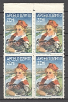 Latvia Travel Around Your Homeland Baltic Non-Postal Label Block of Four (MNH)