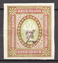 1919 Russia Armenia Civil War 3.50 Rub (Imperf, Type 2, Violet Overprint)