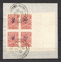 Kiev Type 1 - 3 Kop, Ukraine Tridents Cancellation VORONOK CHERNIGOV Block of Four