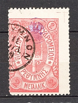 1899 Crete Russian Military Administration 2M Rose (Shifted Perf, Cancelled)