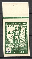 1948 Munich The Russian Nationwide Sovereign Movement (RONDD) 0.20 M (MNH)