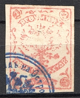 1899 Crete Russian Military Administration 2M Red (CV $230, Cancelled)