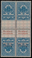 Imperial Russia FOR MAILMAN (V POL'ZU POCHTALIONA): 1909, red overprint on 15k