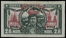 Soviet Union 10TH ANN OF THE OCTOBER REVOLUTION: 1927, imperf proof of 28k