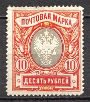 1906 Russia 10 Rub (Vertical Watermark, CV $150)