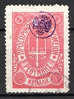 1899 Crete Russian Military Administration 1M  Rose (CV $60, Cancelled)