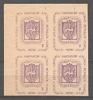 Lithuania Baltic Dispaced Persons Camp Hassendorf Block of Four (Imperf, MNH)