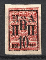 1921, 10k on 4k Nikolaevsk-on-Amur, Priamur Provisional Government (IMPERF, UNDESCRIBED in Catalogs, RRR, CV$+++)