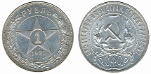 RSFSR 1921 (AG), Star, 1 rouble, uncirculated silver coin, weight 20g