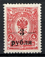 1918-20 South Russia Kuban Civil War 3 Rub (Rose, CV $115, Signed)