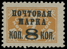 Soviet Union SURCH 8K ON POSTAGE DUE STAMPS: 1927, surch (type I) on 7k, typo
