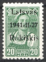 1941 Lithuania Rokiskis 5 Kop (Inverted `i` in `Laisvas`, CV $50, MNH)