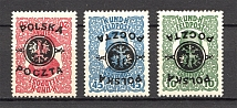 1918 South Poland (Inverted Overprints, Error, Full Set, MH/MNH)