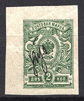 1918-22 Unidentified `руб` Local Issue Russia Civil War (Black Overprint, MNH, Signed)