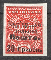 1920 Ukraine Courier-Field Mail 20 Грн on 50 Ш (Inverted Ovp, Signed, CV $625)