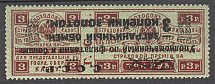 1923 USSR Trading Tax Stamp (Inverted Overprint, Certificate)