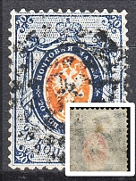 1858 20 kop Russian Empire, Watermark '2', Perf. 14.5x15 (Sc. 3, Zv. 3, CV $2,250)
