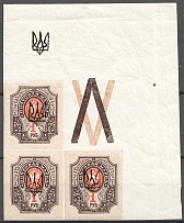 Ukraine Kharkiv Type 2 Block of Four 1 Rub (Trident on the Field, Coupon, MNH)