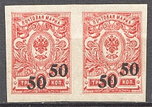 Russia Novocherkassk Civil War Pair 50 Kop (Double Overprints)