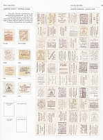 1893 1d Advertisement stamps, bottom left pane plate reconstruction of 60, secon