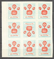 1919 Russia Offices ROPiT `Wild Levant` Block 50 Pia (Tete-Beche)