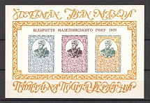 1959 Opening Of The Mazepa Year Underground Block Sheet (Only 450 Issued, MNH)