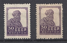 1924 USSR 30 Kop in Gold Gold Definitive Set Sc. 263 (Two Shades)