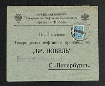 Mute Cancellation of Yuriev, Commercial Letter Бр Нобель (Yuriev, Levin #512.02, p. 158)