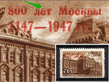 1947 50k 800th Anniversary of the Founding of Moscow, Soviet Union USSR (DEFORMED `E` in `ЛЕТ`, Print Error)