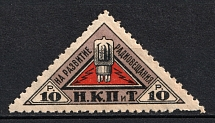 1926 10R Peoples Commissariat for Posts and Telegraphs `НКПТ`, Russia (MNH)
