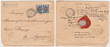 1893 Russian Empire. Mailpiece (envelope). From Moscow to Bukhara. 2 stamps -