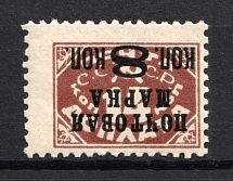 1927 Gold Definitive Issue, Soviet Union USSR (Zv. 179 IIv, INVERTED Overprint, CV $400)