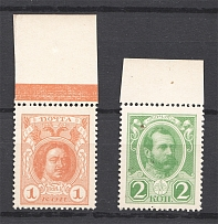 1916 Russian Empire Stamp Money (Full Set, MNH)