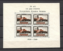 1949 25th Anniversary of Death of Lenin Mausoleum Block Sheet (MNH)