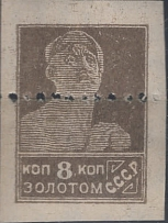 USSR - cat. SK # 119Pa Lin MNH, will be canceled.