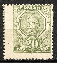 Rostov-on-Don South Russia 20 Kop (Money-Stamp, Shifted Perforation, MNH)