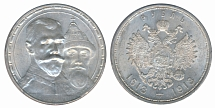 Russia 1913, Tercentenary of Romanov Dynasty 1 rouble, silver coin PCGS MS63+