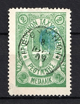 1899 2m Crete 2nd Definitive Issue, Russian Administration (GREEN Stamp, ROUND Postmark)