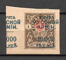 1921 Russia Wrangel on Denikin 10000 Rub on 1 Rub (Overprint on Field)