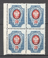 1908-17 Russia Block of Four 20 Kop (Shifted Background, Print Error, MNH)