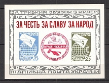1968 For Lasting Connection With The Region Block Sheet (Only 500 Issued, MNH)