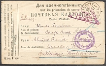 1917 Reya, Volyn Province, Postmark of 1890, Form of the Kiev District, Censorship
