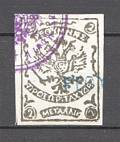 1899 Crete Russian Military Administration 2M Black (Cancelled)